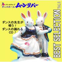 【CD】BEST SELECTION Vol.3